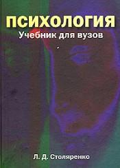 Купить книгу почтой в интернет магазине Книга Психология. Учебник для ВУЗов. Столяренко