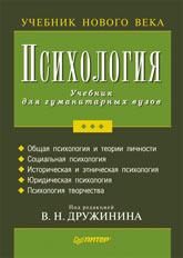 Купить книгу почтой в интернет магазине Книга Психология. Учебник для гуманитарных вузов. Дружинин. Питер