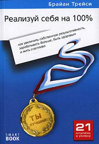Купить Книга Реализуй себя на 100%: как увеличить собственную результативность, зарабатывать больше, быть з