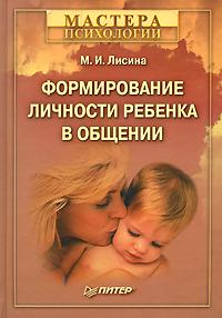 Купить книгу почтой в интернет магазине Книга Формирование личности ребенка в общении. Лисина