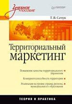 Купить книгу почтой в интернет магазине Книга Территориальный маркетинг: Учебное пособие.Сачук