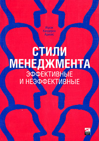 Книга Стратегическое мышление в бизнесе, политике и личной жизни. Авинаш К. Диксит