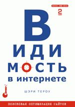 Купить книгу почтой в интернет магазине Книга Видимость в Интернете: поисковая оптимизация сайтов. 2-е изд. Тероу
