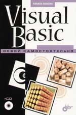 Купить книгу почтой в интернет магазине Книга Visual Basic. Освой самостоятельно. 2-е изд. Культин (+CD)
