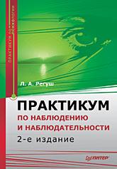 Купить книгу почтой в интернет магазине Книга Практикум по наблюдению и наблюдательности. 2-е изд. Регуш