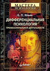 Книга Дифференциальная психология профессиональной деятельности. Ильин