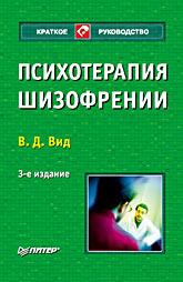Купить книгу почтой в интернет магазине Книга Психотерапия шизофрении. Краткое руководство. 3-е изд. Вид. Питер