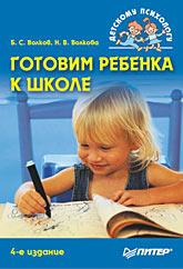 Книга Готовим ребенка к школе. Ситуации. Упражнения. Диагностика. 4-е изд.Волков