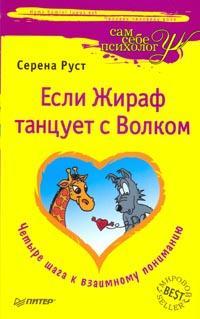 Купить книгу почтой в интернет магазине Книга Если жираф танцует с волком 4 шага к взаимному пониманию.Руст