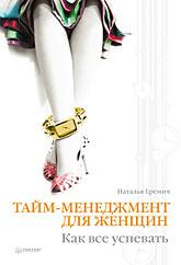 Купить книгу почтой в интернет магазине Книга Тайм-менеджмент для женщин. Как все успевать.Еремич
