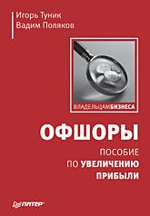 Купить книгу почтой в интернет магазине Книга Офшоры: пособие по увеличению прибыли.Туник