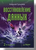 Купить книгу почтой в интернет магазине Книга Восстановление данных. 2-е изд. Гультяев