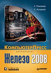 Купить книгу почтой в интернет магазине Книга Железо 2008. КомпьютерПресс рекомендует.Асмаков