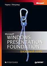 Купить книгу почтой в интернет магазине Книга Windows Presentation Foundation: базовый курс.Петцольд