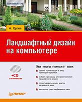 Купить книгу почтой в интернет магазине Книга Ландшафтный дизайн на компьютере.Орлов (+CD)