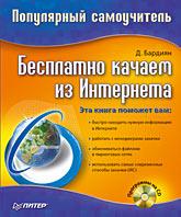 Купить книгу почтой в интернет магазине Книга Бесплатно качаем из Интернета: Популярный самоучитель.Бардиянс (+CD)