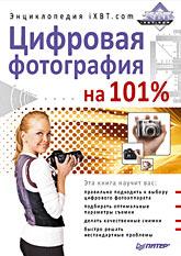 Купить Книга Цифровая фотография на 101 %. Энциклопедия iXBT.com.Горбунов