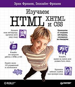 Купить книгу почтой в интернет магазине Книга Изучаем HTML, XHTML и CSS