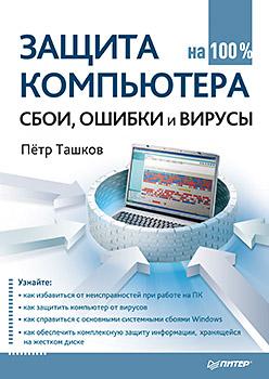 Купить книгу почтой в интернет магазине Книга Защита компьютера на 100 %: cбои, ошибки и вирусы.Ташков