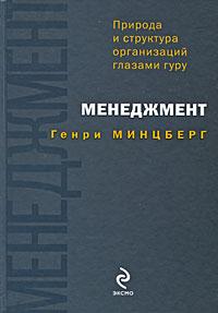 Купить книгу почтой в интернет магазине Книга Менеджмент: природа и структура организаций глазами гуру. Минцберг