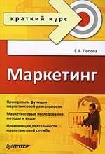 Купить книгу почтой в интернет магазине Книга Маркетинг. Краткий курс. Попова