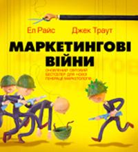 Купить книгу почтой в интернет магазине Книга Маркетинговi вiйни. Траут