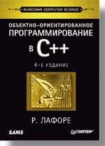 Книга Объектно-ориентированное программирование в С++. Классика Computer Science. 4-е издание