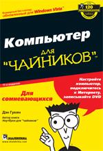 Книга Компьютер для чайников. 11-е изд. Гукин