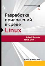 Купить книгу почтой в интернет магазине Книга Разработка приложений в среде Linux. 2-е изд. Майкл К. Джонсон