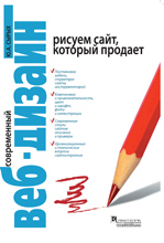 Купить Книга Современный веб-дизайн. Рисуем сайт, который продает. Сырых