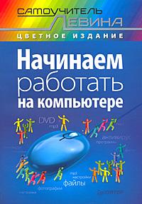 Купить книгу почтой в интернет магазине Книга Начинаем работать на компьютере. Cамоучитель Левина в цвете.Левин