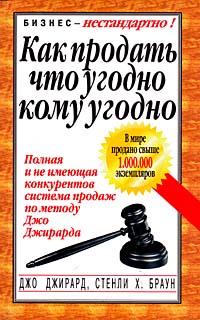 Купить книгу почтой в интернет магазине Книга Как продать что угодно кому угодно.Джирард