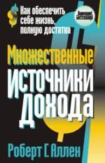 Купить Книга Множественные источники дохода. 3-е изд. Аллен
