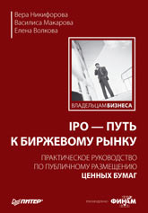 Книга IPO — путь к биржевому рынку. Практическое руководство по публичному размещению ценных бумаг.Никифорова