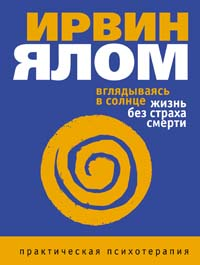 Купить книгу почтой в интернет магазине Книга Вглядываясь в солнце. Жизнь без страха смерти. Ялом