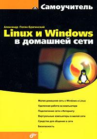 Купить книгу почтой в интернет магазине Книга Самоучитель Linux и Windows в домашней сети. Поляк-Брагинский