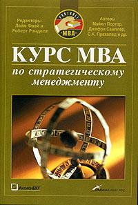 Купить книгу почтой в интернет магазине Книга Курс МВА по стратегическому менеджменту. Изд.4. Фаэй.