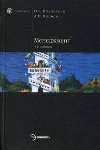 Купить книгу почтой в интернет магазине Книга Менеджмент Изд.4. Ваханский