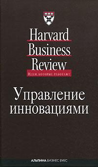 Книга Управление инновациями. Классика Harvard Business Review