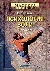 Книга Психология воли. 2-е изд. Ильин Питер
