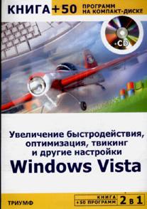 Купить книгу почтой в интернет магазине Книга 2 в 1: Увеличение быстродействия, оптимизация,твикинг и другие настройки Windows Vista  + 50 п