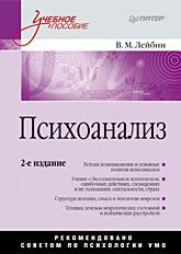 Купить книгу почтой в интернет магазине Книга Психоанализ: Учебное пособие. 2-е изд.Лейбин
