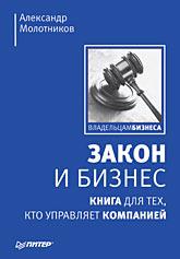 Купить книгу почтой в интернет магазине Книга Закон и бизнес. Книга для тех, кто управляет компанией. Молотников
