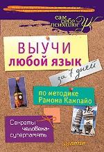 Купить книгу почтой в интернет магазине Книга Выучи любой язык за 7 дней по методике Рамона Кампайо Секреты мирового чемпиона, человека-суперпамять. Кампайо