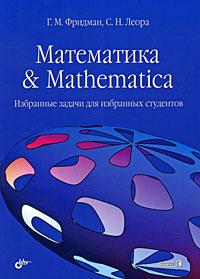 Купить книгу почтой в интернет магазине Математика & Mathematica. Избранные задачи для избранных студентов. Фридман