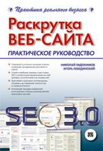 Купить книгу почтой в интернет магазине  Раскрутка веб-сайта: практическое руководство. Евдокимов