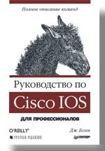 Купить книгу почтой в интернет магазине Книга Руководство по Cisco IOS. Бони