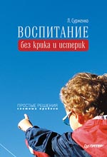 Купить книгу почтой в интернет магазине Книга Воспитание без крика и истерик. Простые решения сложных проблем. Сурженко
