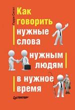 Купить книгу почтой в интернет магазине Книга Говорить нужные слова нужным людям в нужное время. Сигал
