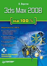 Купить книгу почтой в интернет магазине Книга 3ds Max 2008 на 100 %.Верстак. (+DVD)